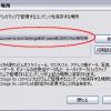 au の LISMO Port のデータバックアップは共有PCで使ってはならない