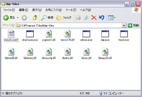 含まれるファイルの一覧