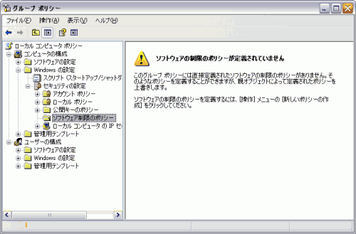 グループポリシーエディタでソフトウェア制限のポリシーを設定
