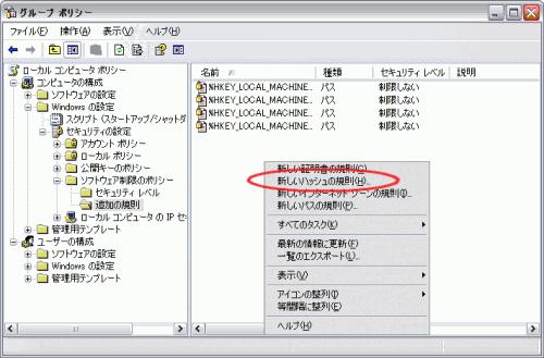 グループポリシーエディタでソフトウェアをハッシュで制限する