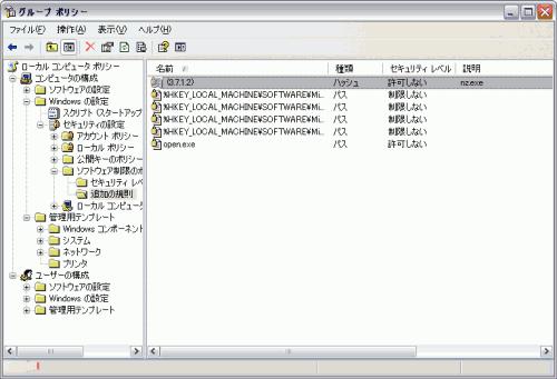 グループポリシーエディタでソフトウェアをファイルハッシュで制限したところ