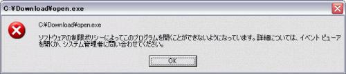 制限されたプログラムを実行しようとしたときのメッセージ