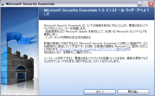 Microsoft Security Essentials のインストール(1)