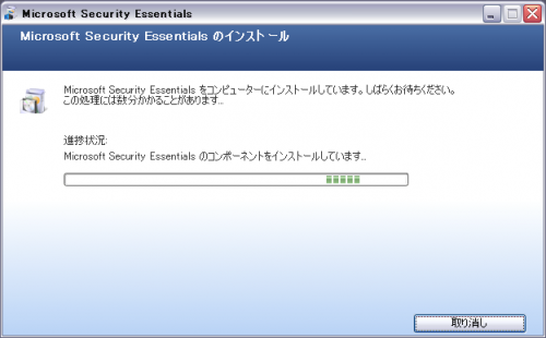 Microsoft Security Essentials のインストール (2)