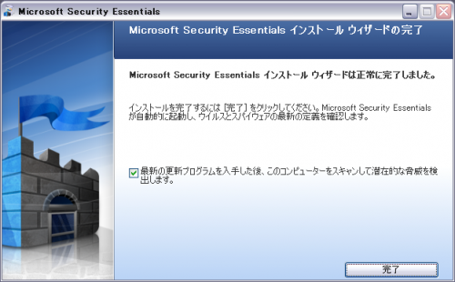 Microsoft Security Essentials のインストール (3)