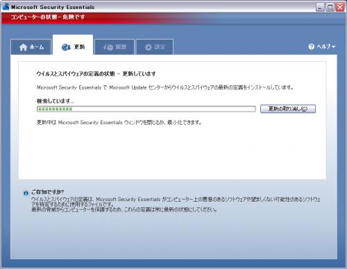 Microsoft Security Essentials で最新定義ファイルのダウンロード
