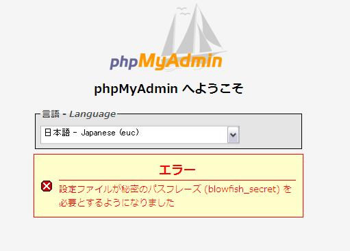 phpMyAdmin の browfish_secret が未設定というエラー画面