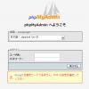 CentOS5 に phpMyAdmin をインストール
