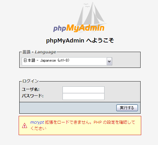 phpMyAdmin の mcrypt のエラー