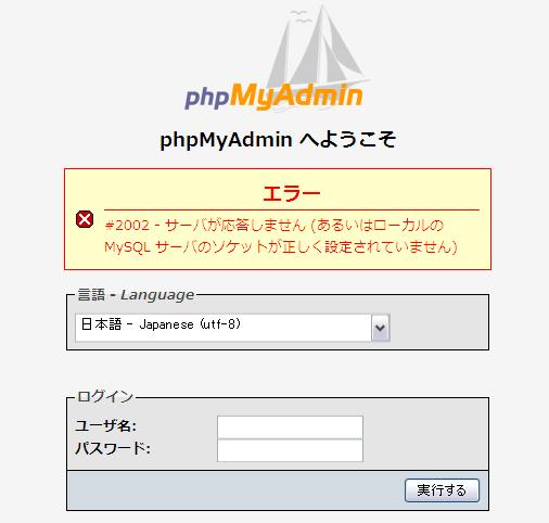 サーバが応答しません (あるいはローカルの MySQL サーバのソケットが正しく設定されていません)k5o\