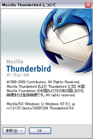 Mozilla Thunderbird3 のバージョン情報