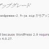 WordPress 2.9 リリース。MySQL 4.1.2 以降が必須に