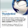 Thunderbird 3.0.1 リリース