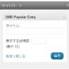 SBM Popular Entry プラグインをウィジェット対応にする