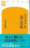 山名 宏和著 アイデアを盗む技術 (幻冬舎新書)