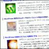 WordPress の抜粋に自動的にサムネイルを表示するプラグイン
