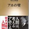 筒井康隆『アホの壁』は笑える人間論の本