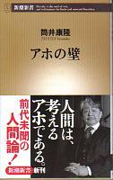 アホの壁 (新潮新書): 筒井 康隆