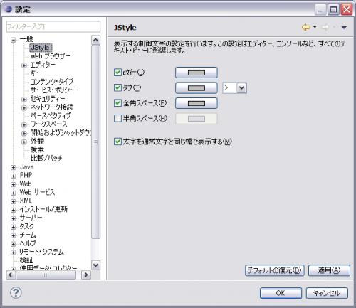 Eclipse の設定壁面に Jstyle の設定項目が表示される
