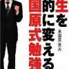 東国原英夫『人生を劇的に変える東国原式勉強法 』