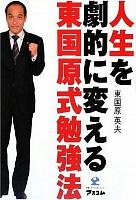 人生を劇的に変える東国原式勉強法 東国原 英夫