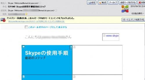 勝手に登録された Skype からの登録メールが届いた