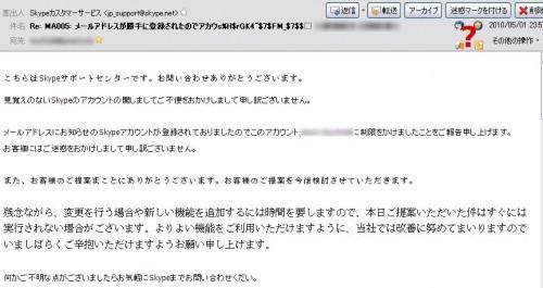Skype からの回答メール