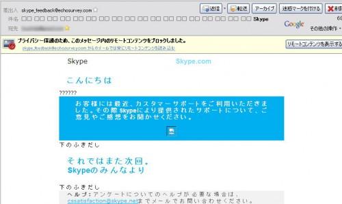 Skype サポートに対する調査会社からのメール