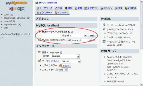 phpMyAdmin でデータベースを作成する