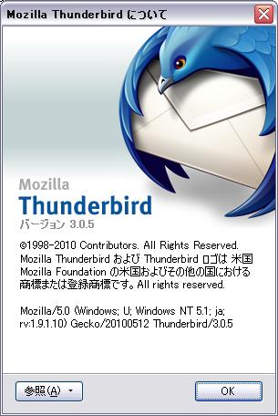 Thunderbird 3.0.5 のバージョン情報ダイアログ