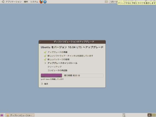 Ubuntu アップグレード実行中の画面