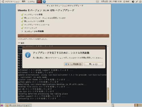 Ubuntu のアップグレードが終了、再起動へ