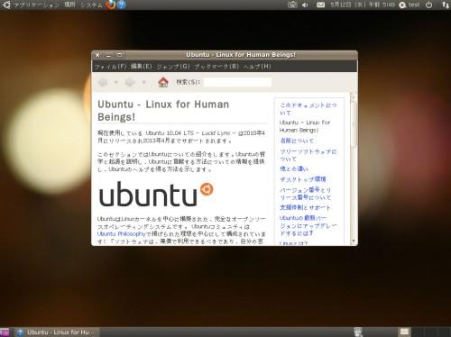 Ubuntu 10.04 にアップグレード成功