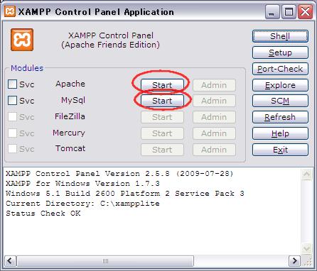XAMPP のコントロールパネル