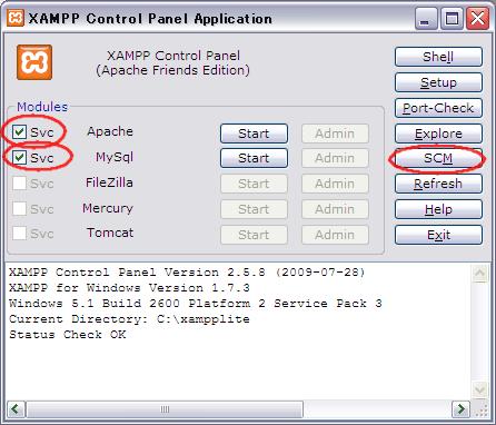 XAMPP で Windows のサービスをインストール