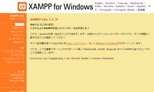 XAMPP の日本語メニュー