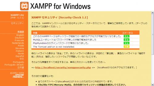 XAMPP でセキュリティの設定を行なった後