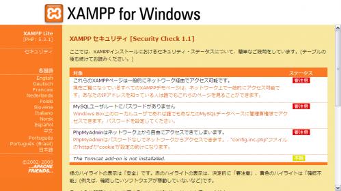XAMPP のセキュリティを確認する