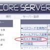 XREA/CoreServer に SSH を使って WordPress をインストール