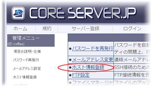 Xrea/CoreServerの設定画面