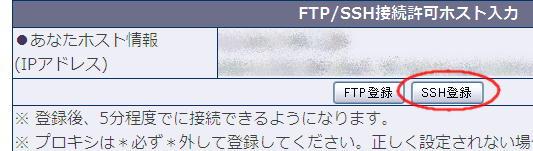ホスト情報登録でSSH登録