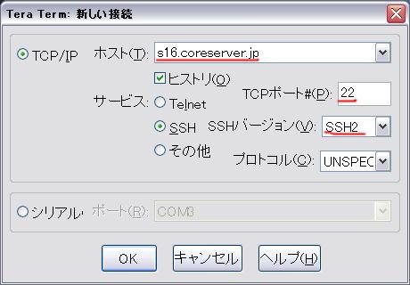 TeraTerm Pro で SSH の設定