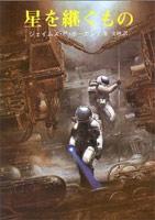 星を継ぐもの (創元SF文庫): ジェイムズ・P・ホーガン