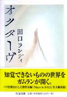 田口ランディ『オクターブ』