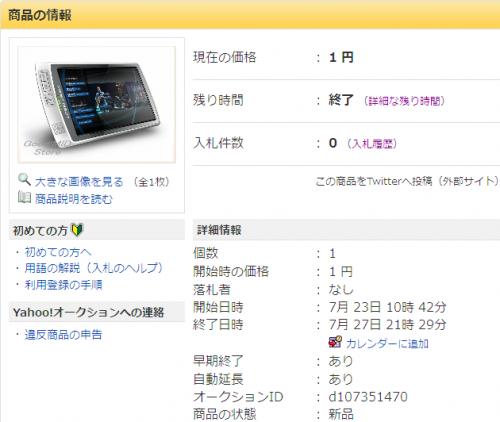 いきなり入札が削除されて1円で終了