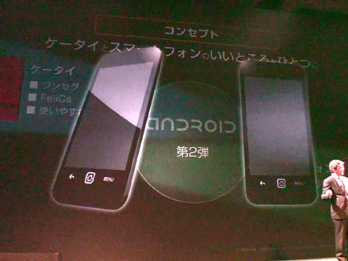 KDDI が発表した Android 端末第二弾