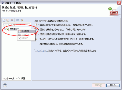 Eclipse の外部ツールの登録画面