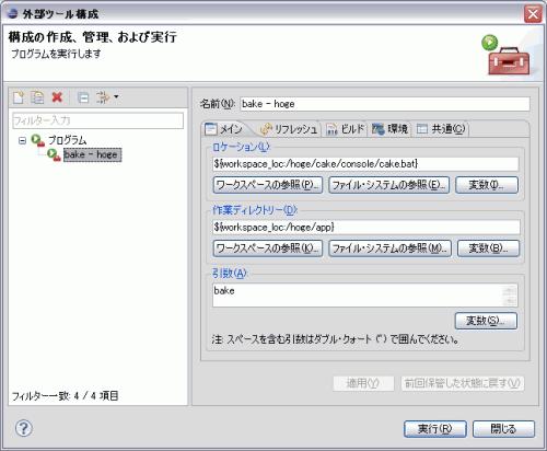 Eclipse の外部ツールの登録画面で入力