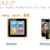Amazon.co.jp で新 iPod Touch, iPod nano, ipod shuffle 販売開始