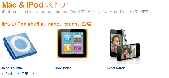 Amazon.co.jp iPod ストア